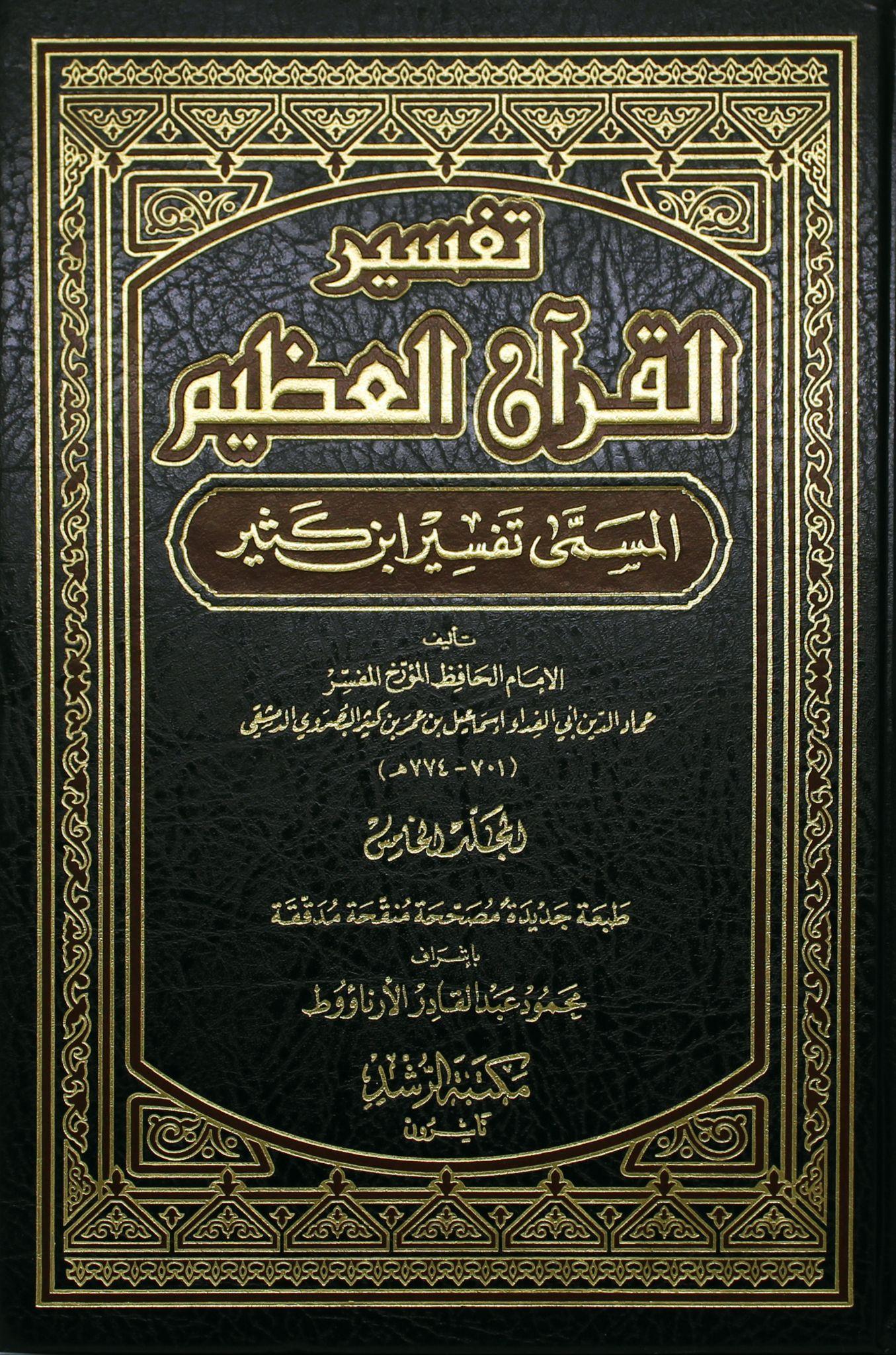 Photo of تحميل كتاب تفسير القرآن العظيم pdf  لـ ابن كثير