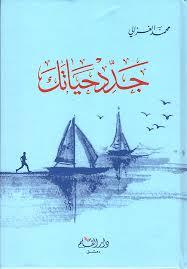 Photo of تحميل كتاب جدد حياتك pdf  لـ محمد الغزالي