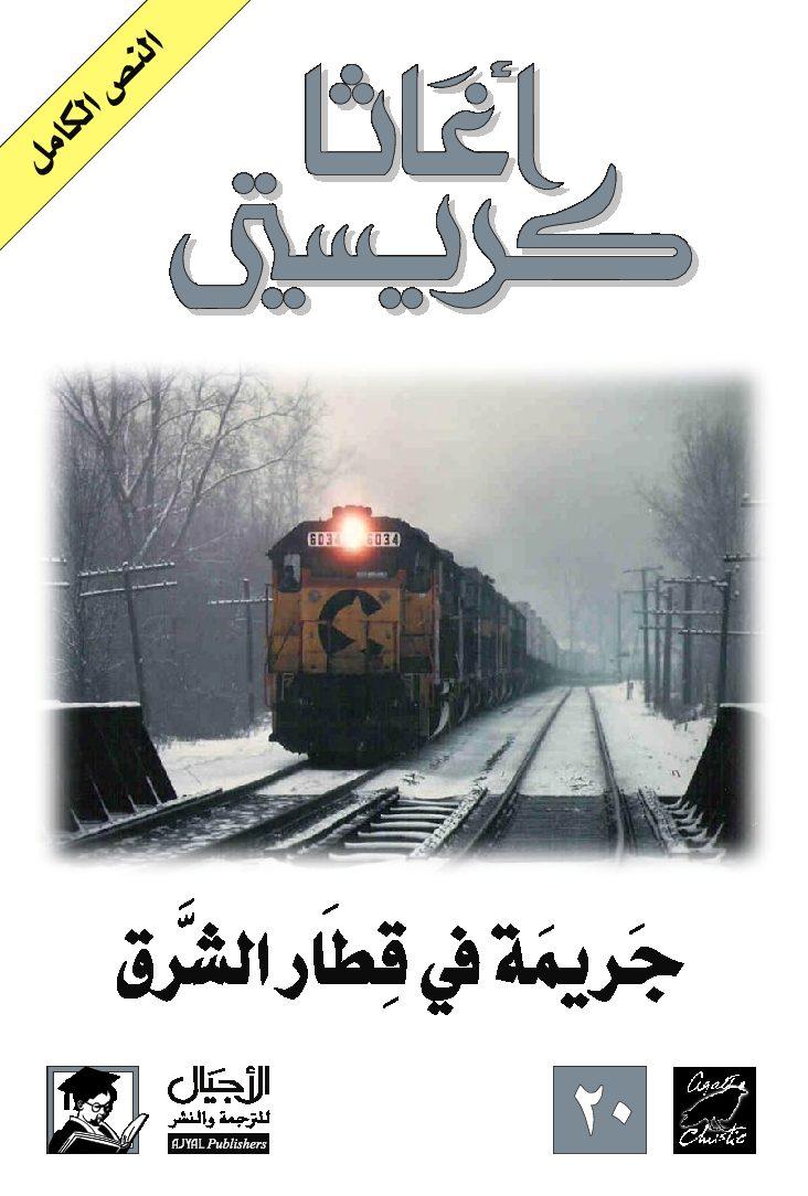 Photo of تحميل رواية جريمة في قطار الشرق pdf لـ أغاثا كريستي