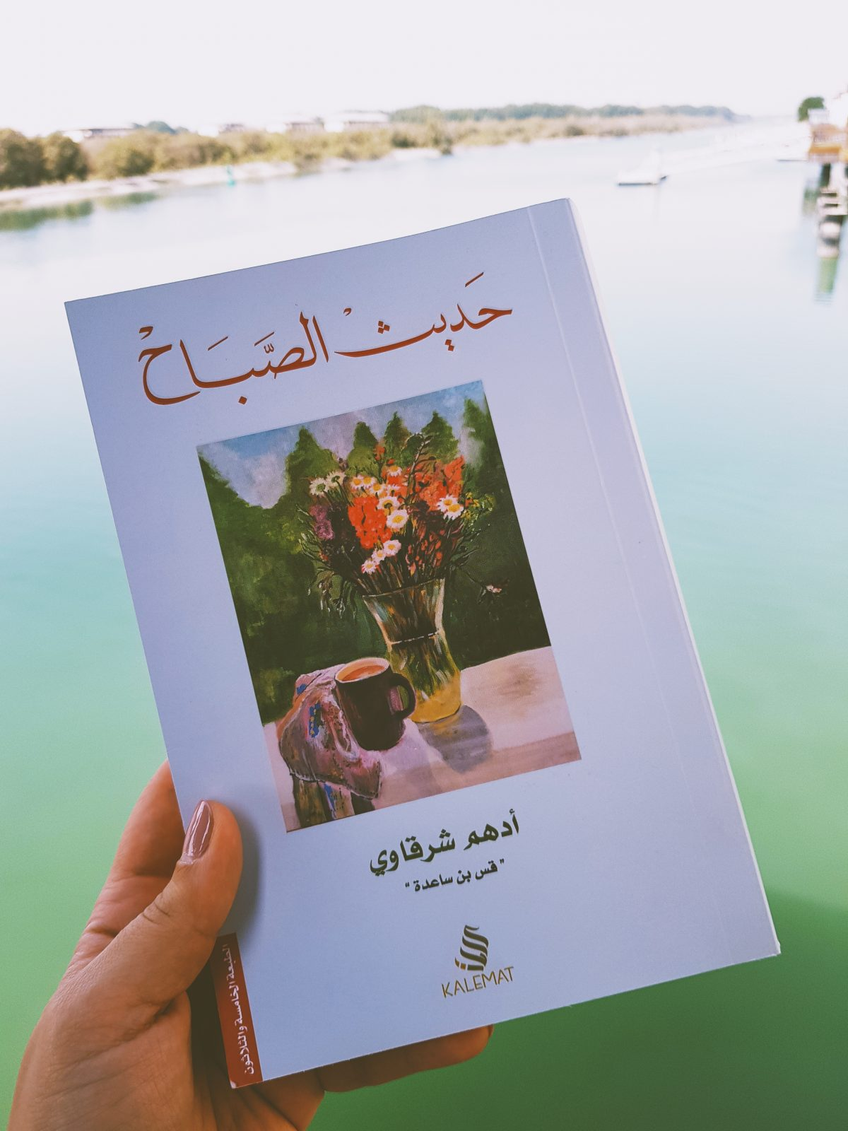Photo of تحميل كتاب حديث الصباح pdf لـ أدهم الشرقاوي