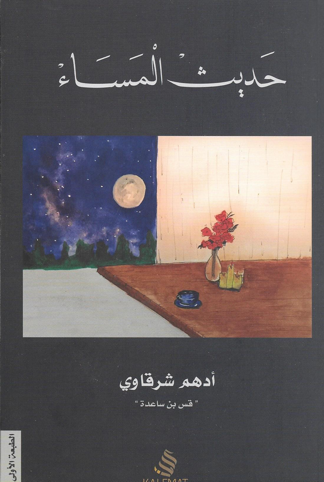 Photo of تحميل كتاب حديث المساء pdf أدهم الشرقاوي