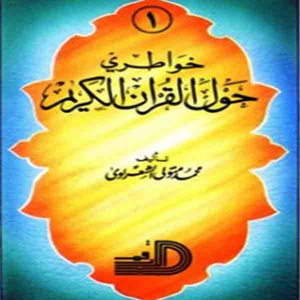 Photo of تحميل كتاب خواطري حول القرآن الكريم pdf للشيخ الشعراوي