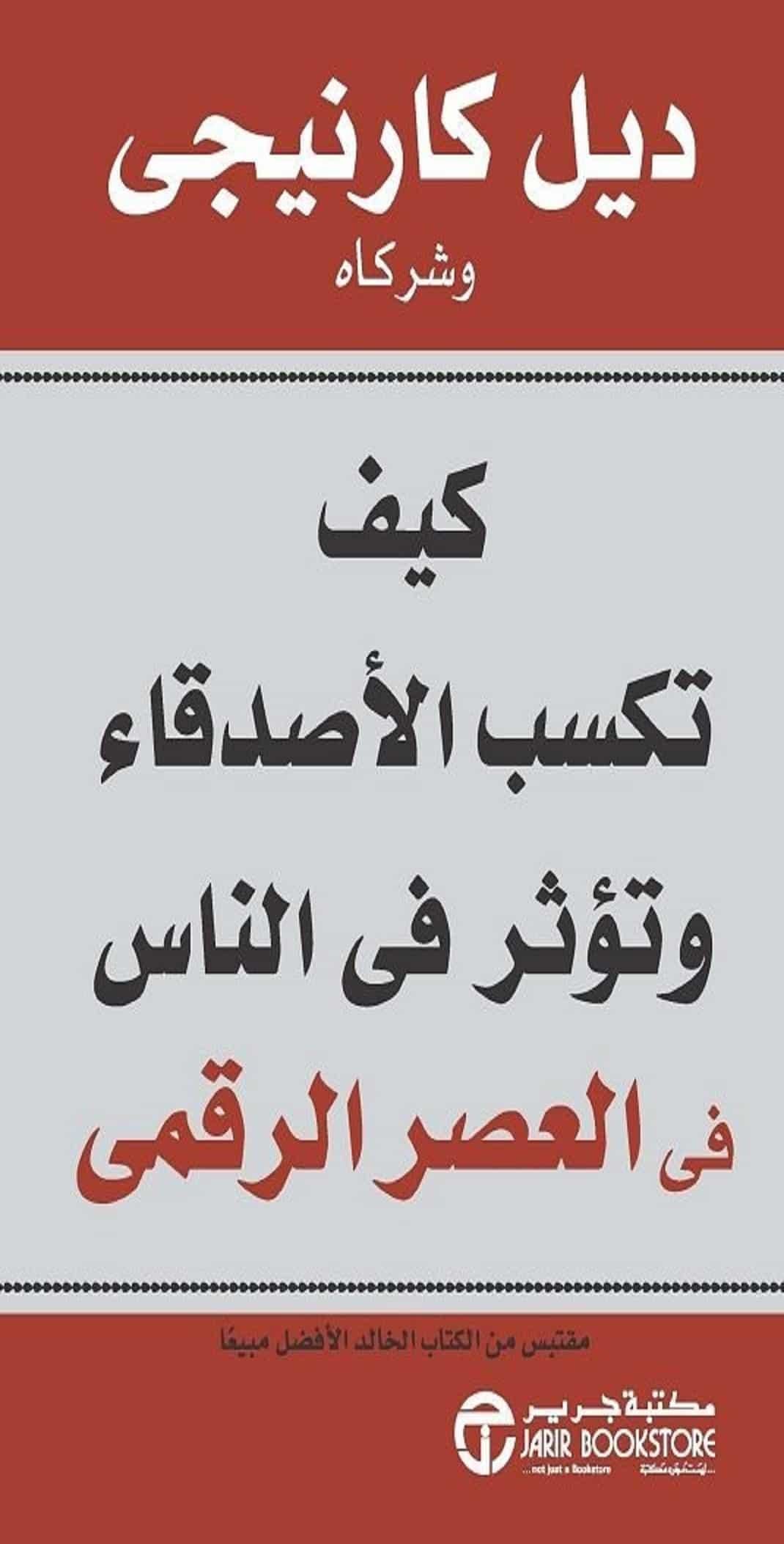 Photo of تحميل كتاب كيف تكسب الأصدقاء وتؤثر على الناس pdf لـ ديل كارينجي