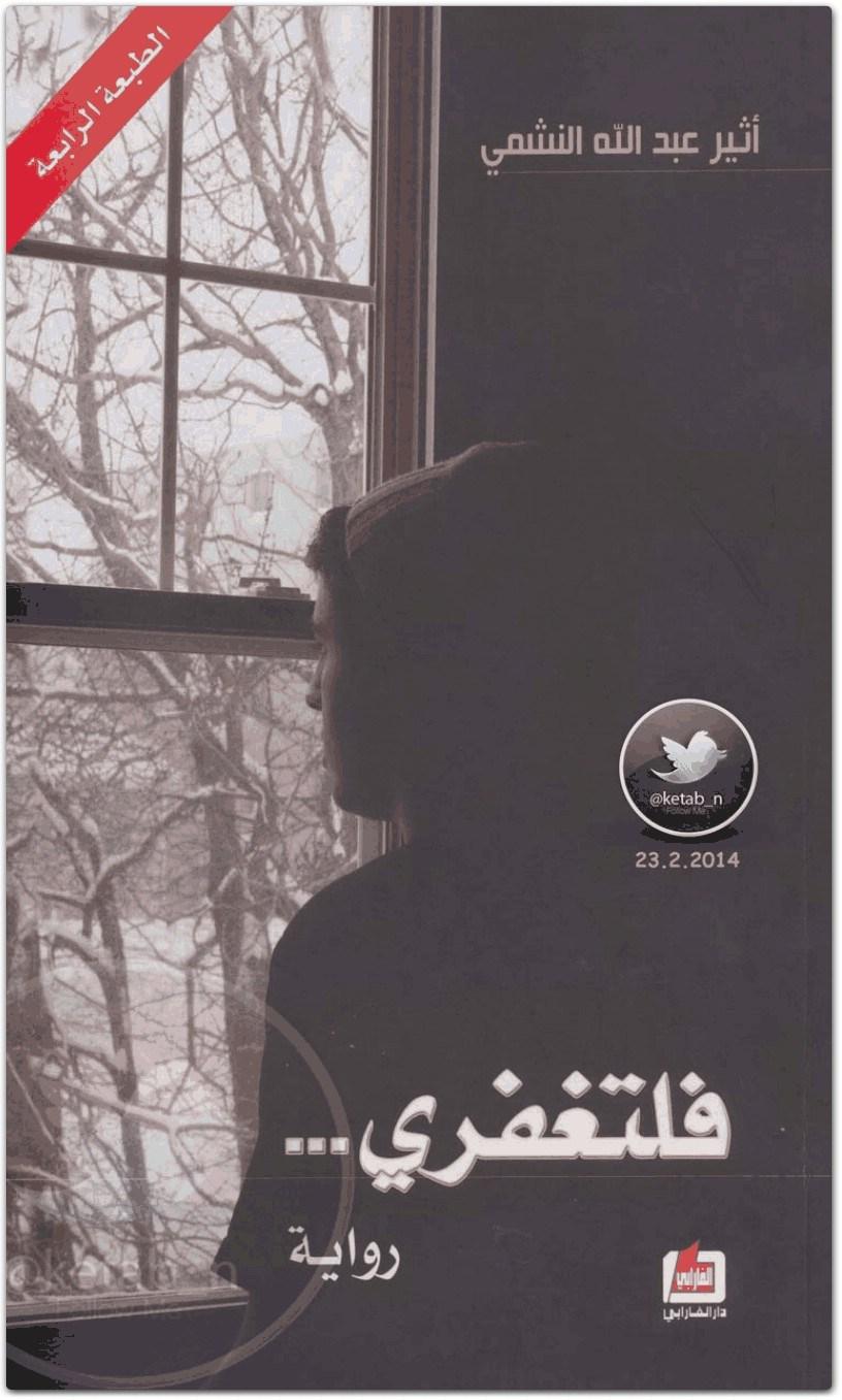Photo of تحميل رواية فلتغفري pdf لـ أثير عبد الله النشمي