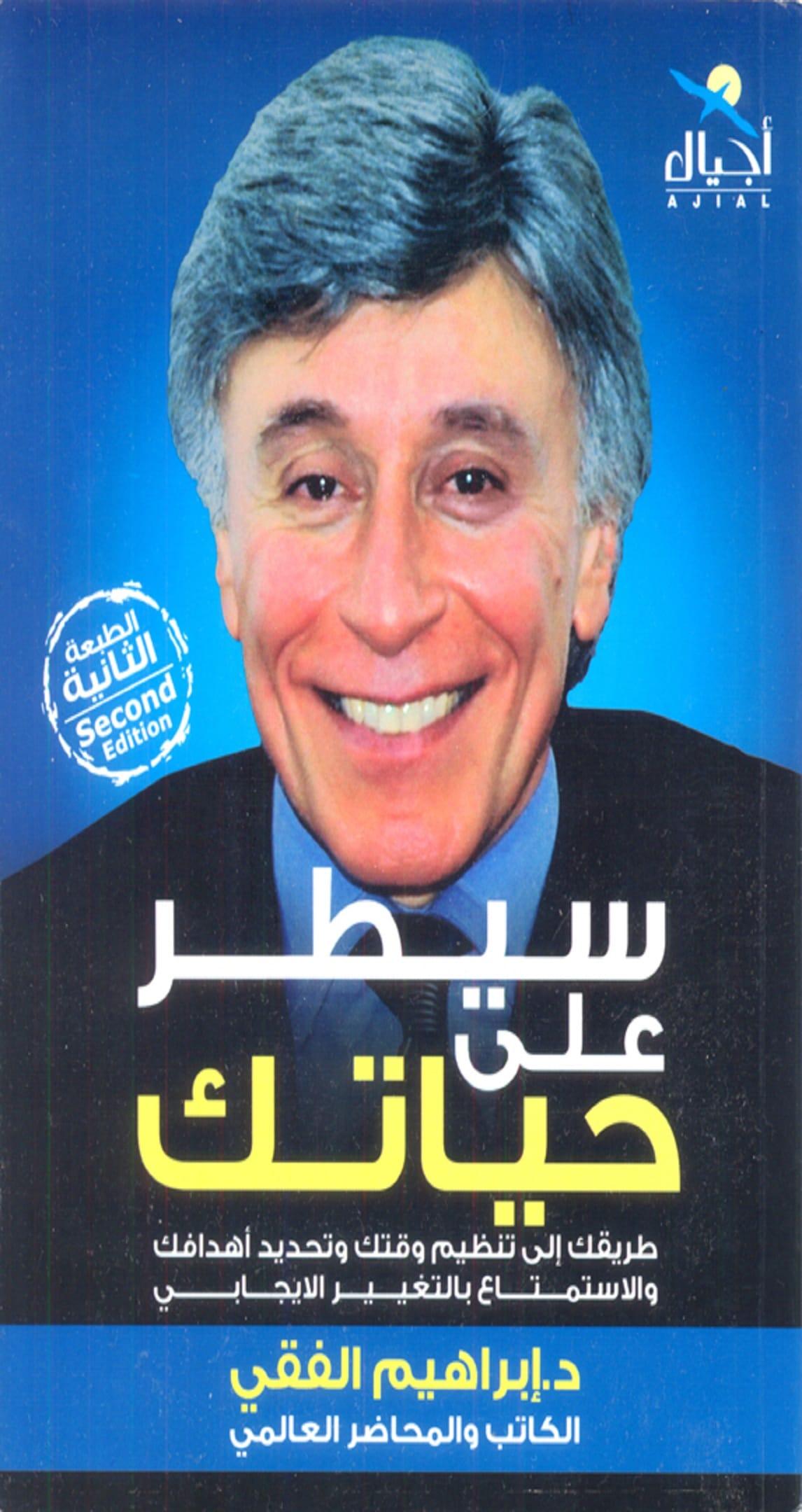 Photo of تحميل كتاب سيطر على حياتك pdf لـ إبراهيم الفقي