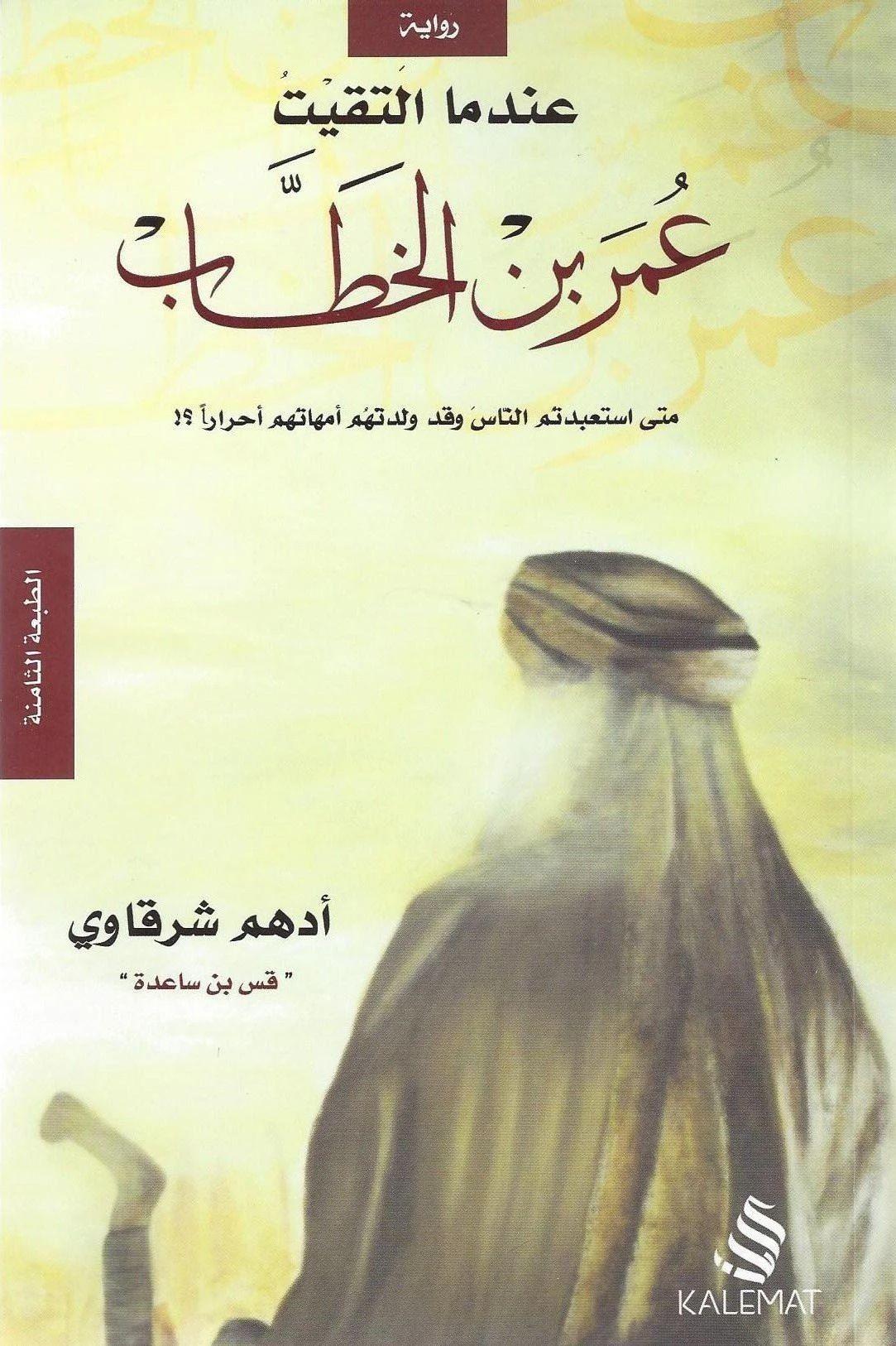 Photo of تحميل كتاب عندما التقيت عمر بن الخطاب pdf لـ أدهم الشرقاوي