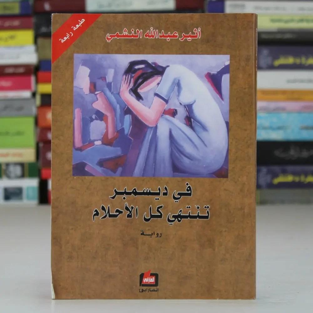 Photo of تحميل كتاب في ديسمبر تنتهي كل الأحلام pdf لـ أثير عبدالله النشمي