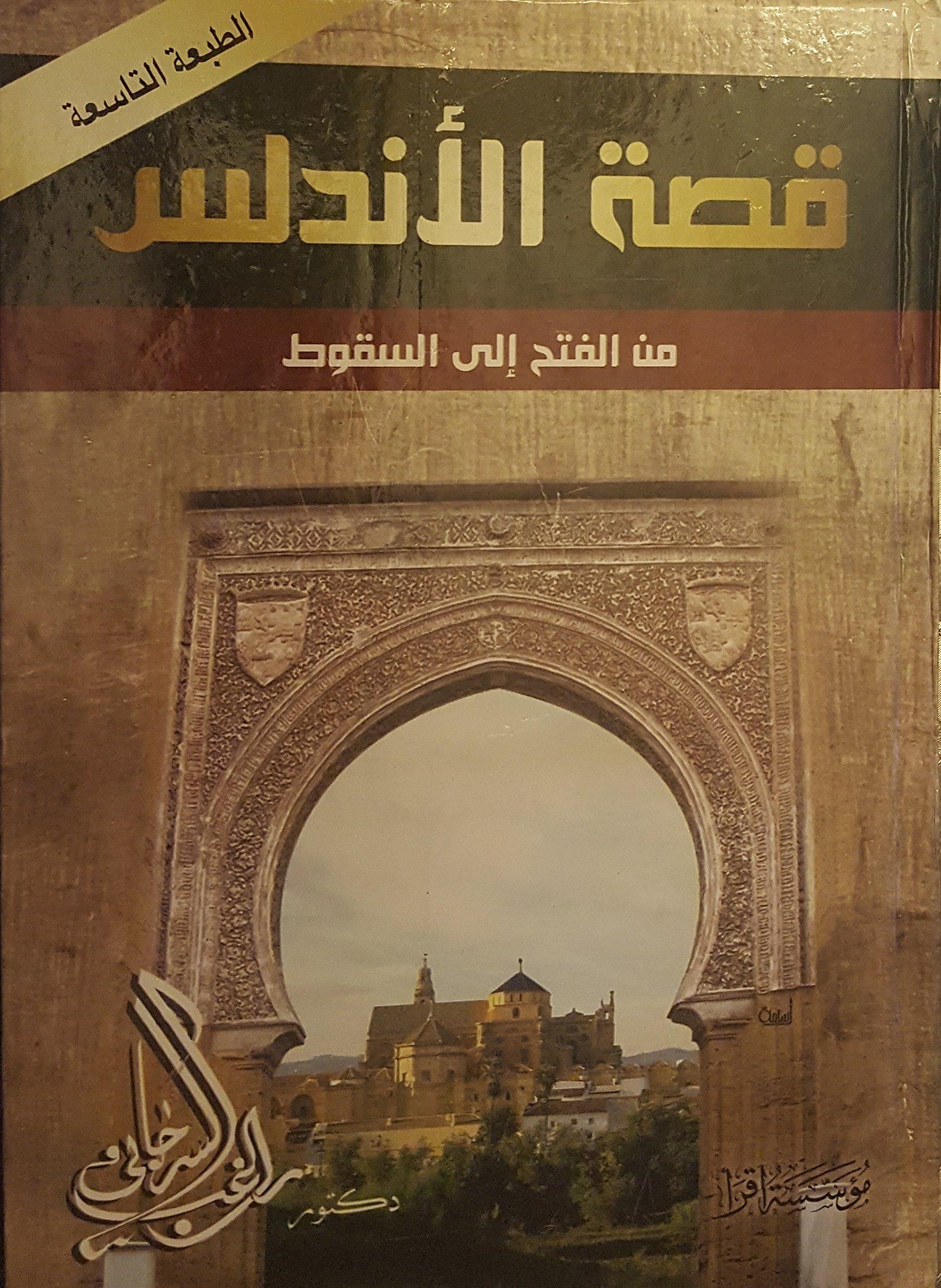 Photo of تحميل كتاب قصة الأندلس من الفتح إلى السقوط pdf لـ راغب السرجاني