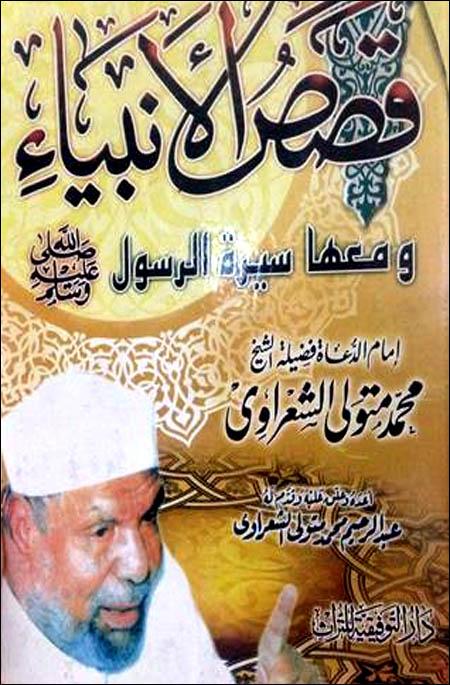 Photo of تحميل قصص الأنبياء pdf للكاتب الشيخ الشعراوي