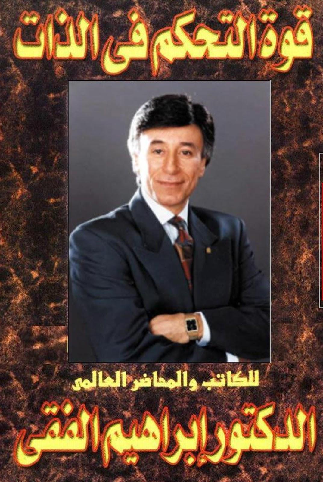 Photo of تحميل كتاب قوة التحكم في الذات pdf لـ إبراهيم الفقي