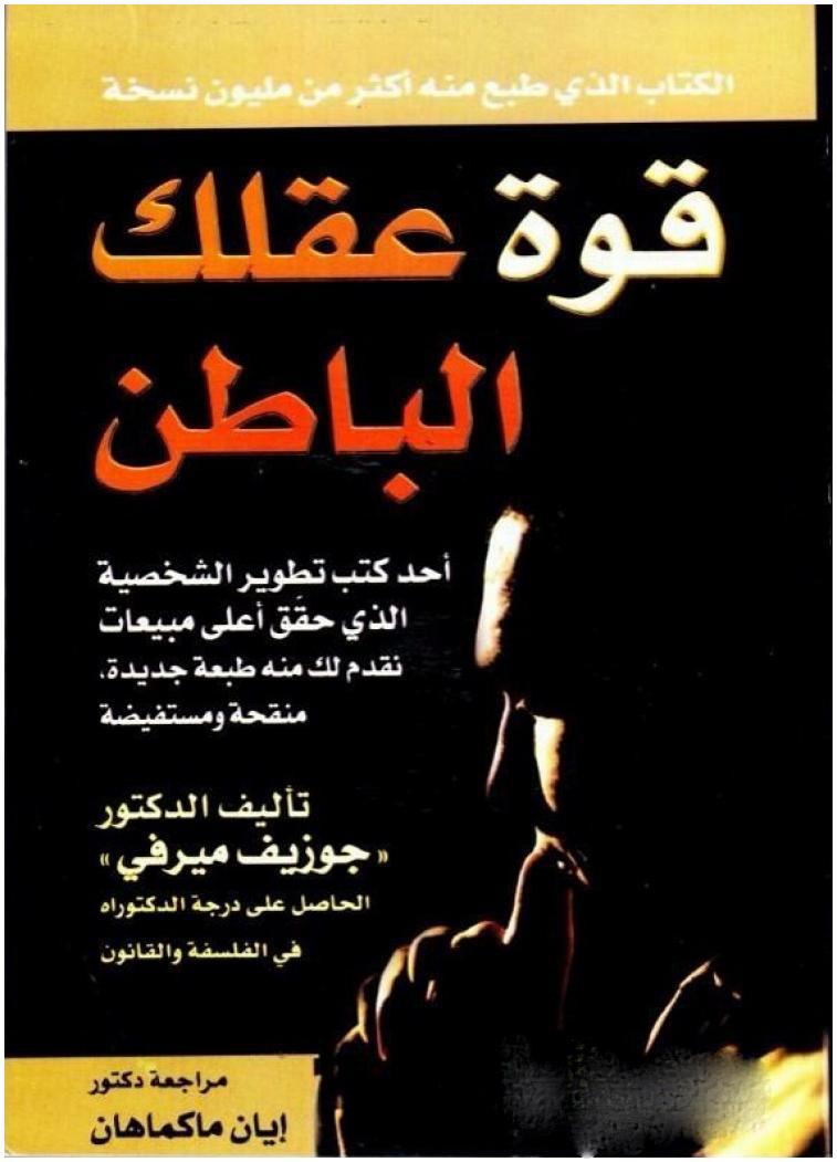 Photo of تحميل كتاب قوة عقلك الباطن pdf للكاتب جوزيف ميرفي