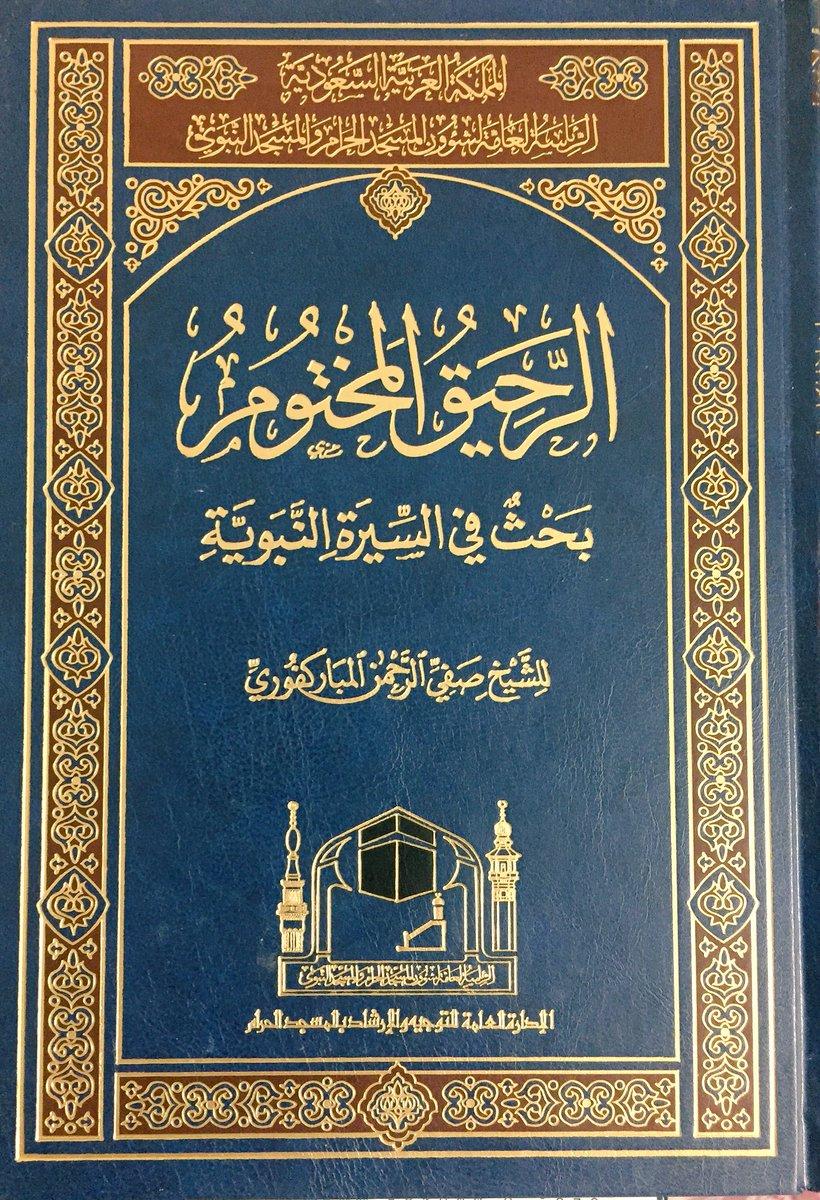Photo of تحميل كتاب الرحيق المختوم pdf الشيخ صفي الرحمن المباركفوري