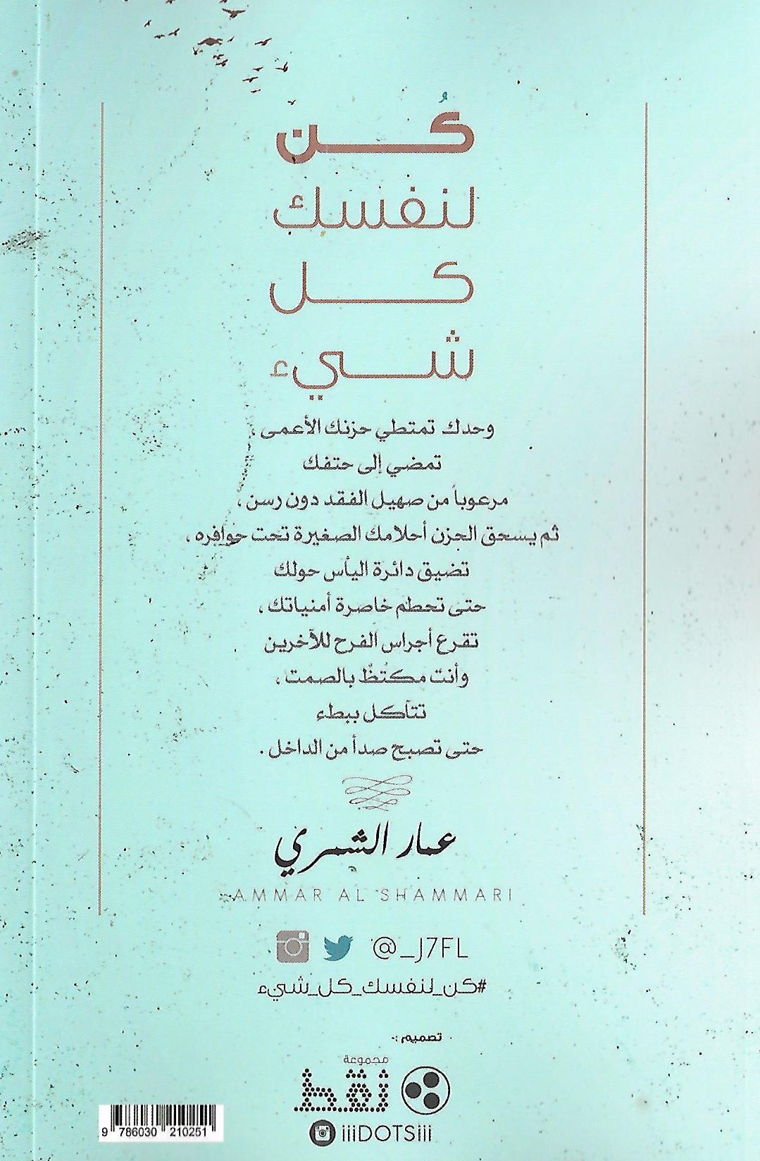 Photo of تحميل كتاب كن لنفسك كل شيء pdf لـ عمار الشمري
