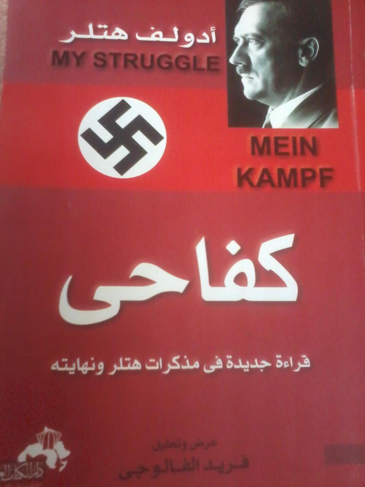 Photo of تحميل كتاب كفاحي pdf لـ أدولف هتلر