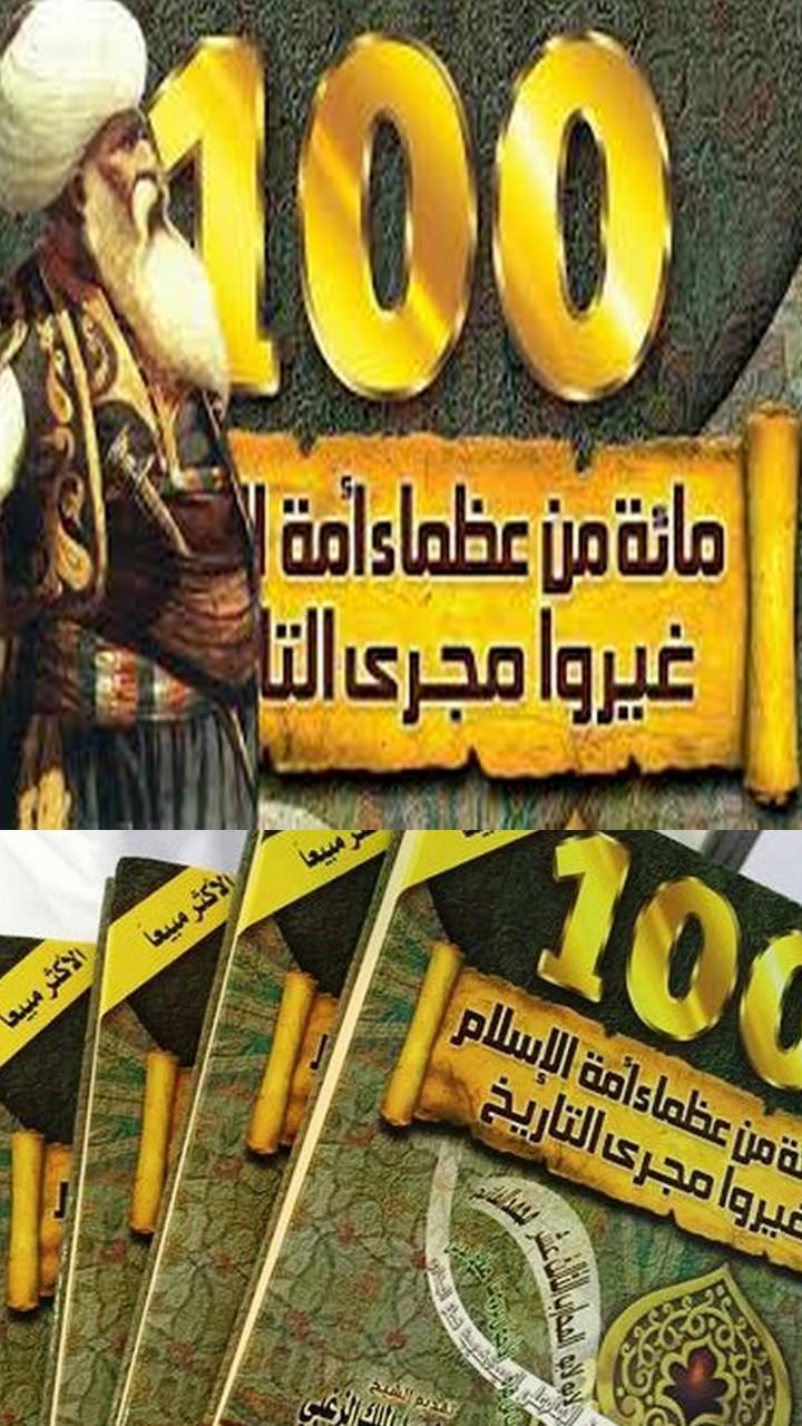 Photo of تحميل كتاب مائة من عظماء أمة الإسلام غيروا مجرى التاريخ pdf لـ جهاد الترباني
