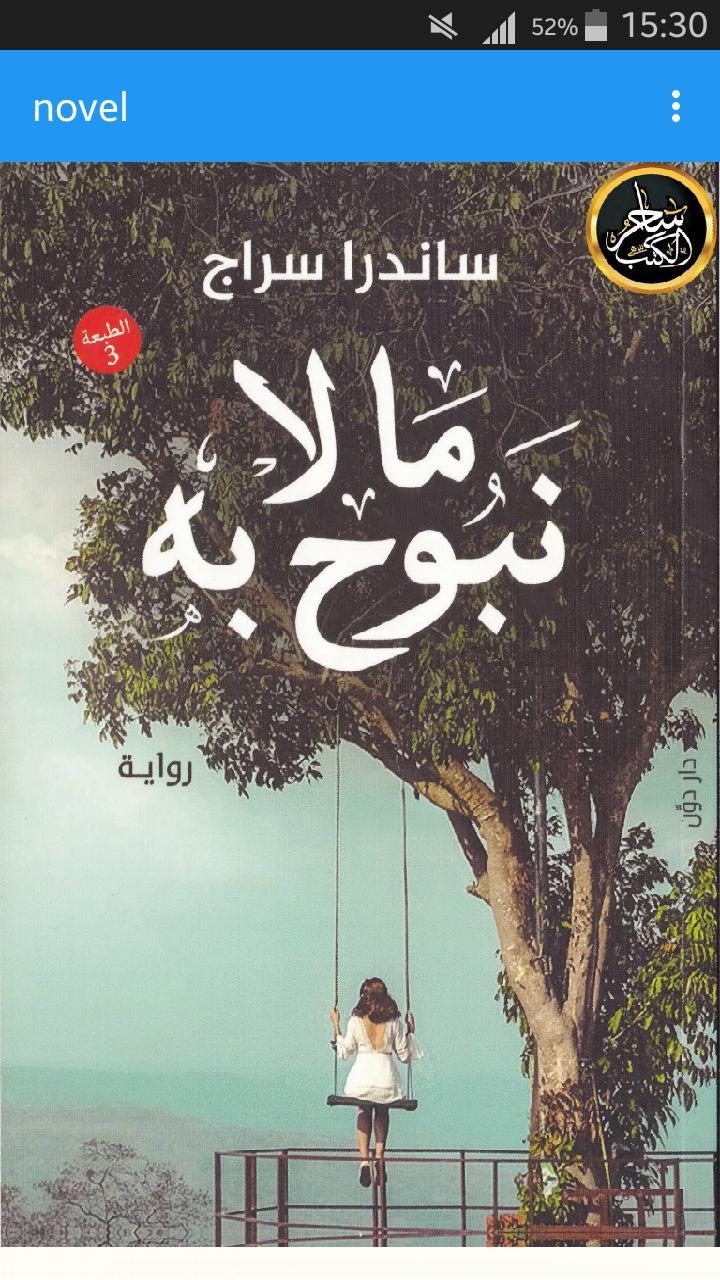 Photo of تحميل كتاب ما لا نبوح به pdf لـ ساندرا سراج