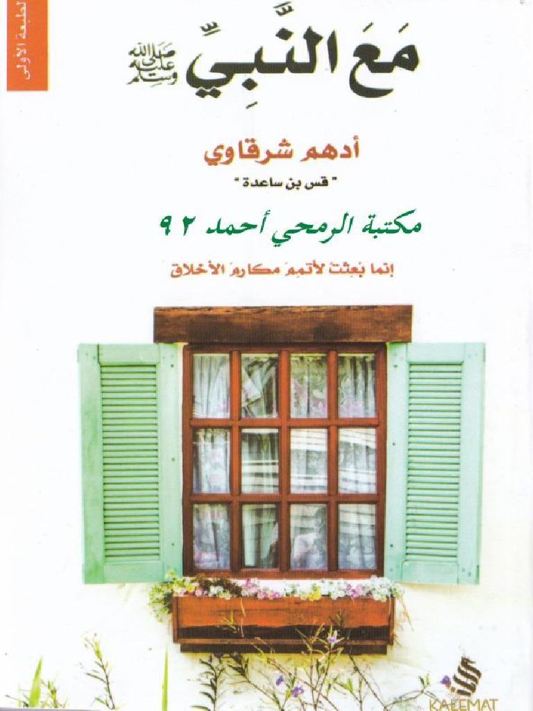 Photo of تحميل كتاب مع النبي pdf لـ أدهم الشرقاوي