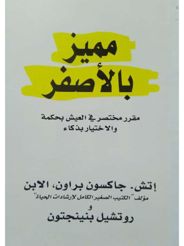 Photo of تحميل كتاب مميز بالأصفر pdf  للكاتب إتش. جاكسون براون