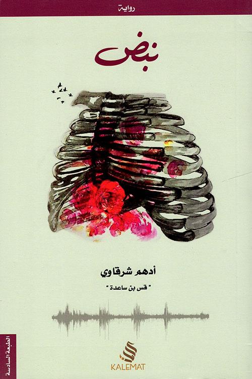 Photo of تحميل كتاب نبض pdf لـ أدهم الشرقاوي