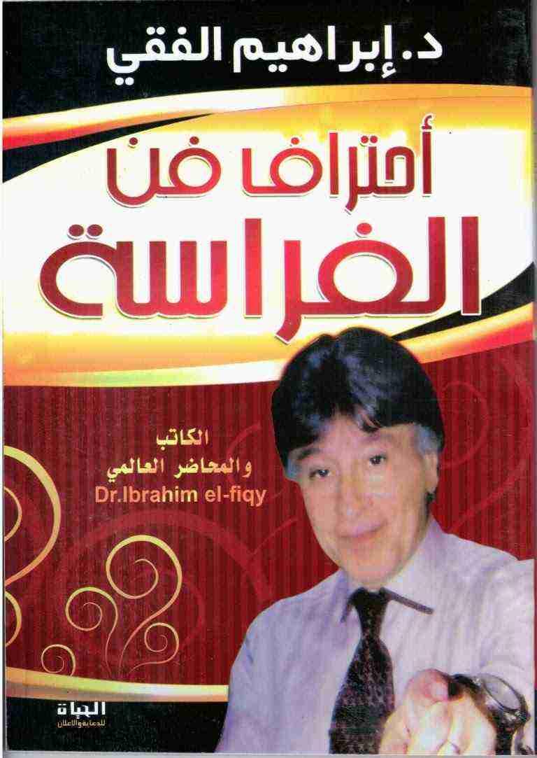 Photo of تحميل كتاب احترف فن الفراسة pdf لـ إبراهيم الفقي
