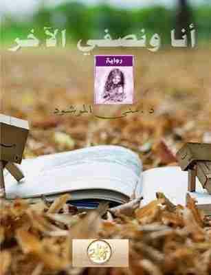 Photo of تحميل رواية أنا ونصفي الأخر pdf  لـ منى المرشود