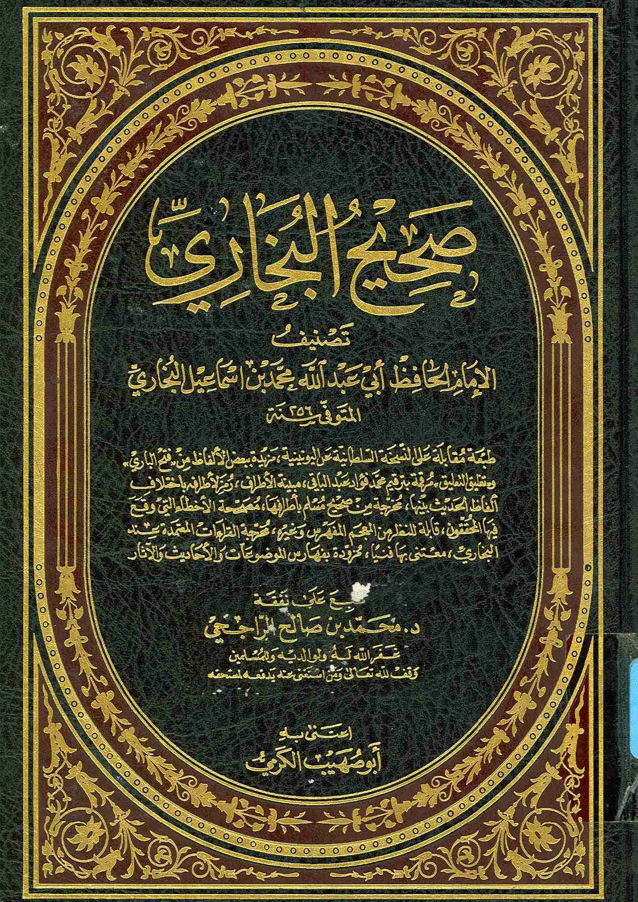 Photo of تحميل كتاب مختصر صحيح البخاري pdf لـ ابو عبد الله البخارى