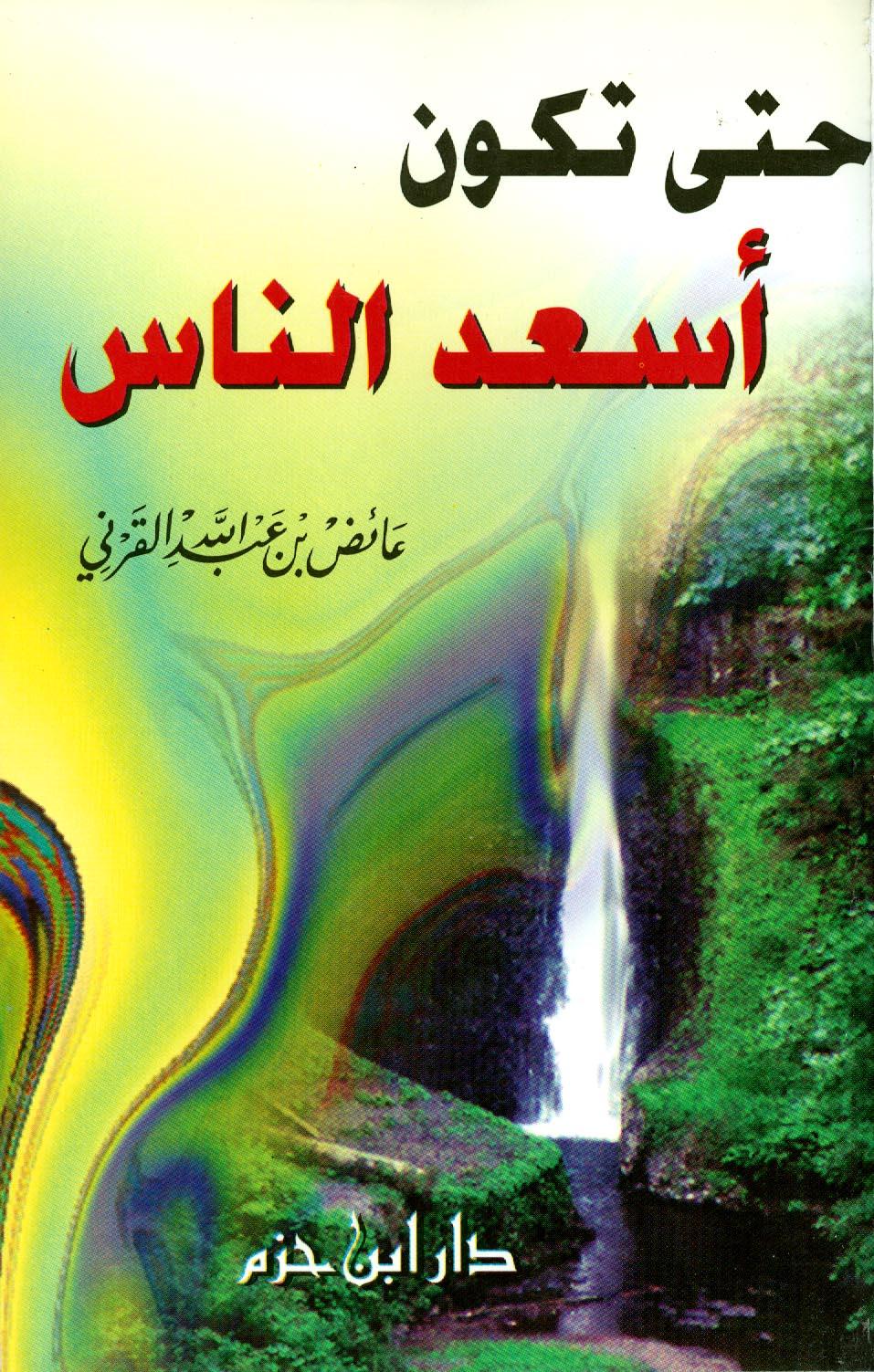 Photo of تحميل كتاب حتى تكون أسعد الناس pdf لـ عائض القرني