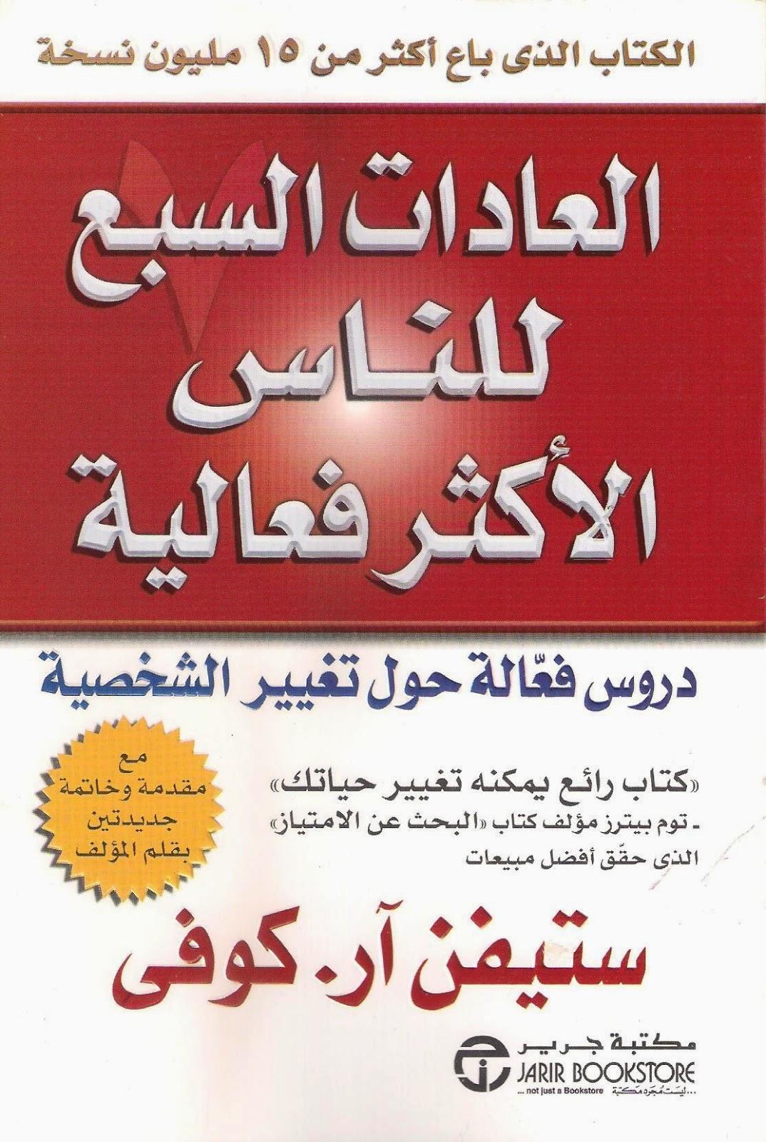 Photo of تحميل  كتاب العادات السبع للمراهقين الأكثر فعالية pdf لـ شين كوفي