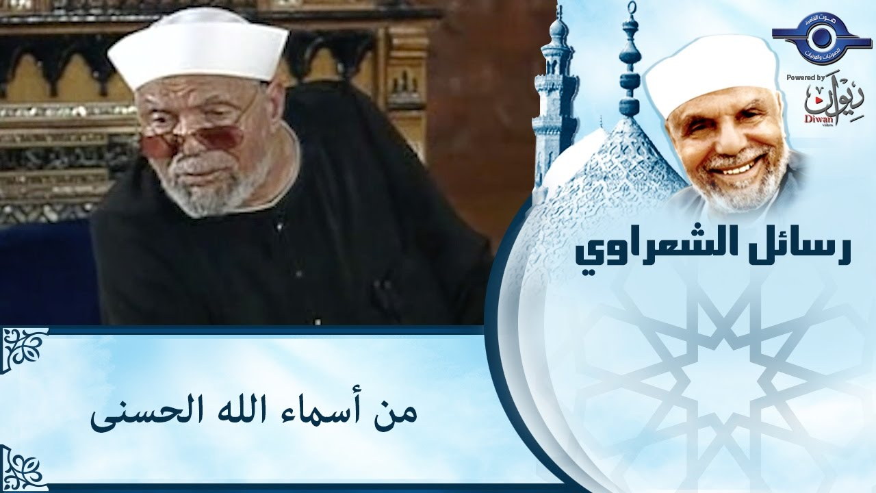 Photo of تحميل كتاب أسماء الله الحسنى pdf للشيخ الشعراوي