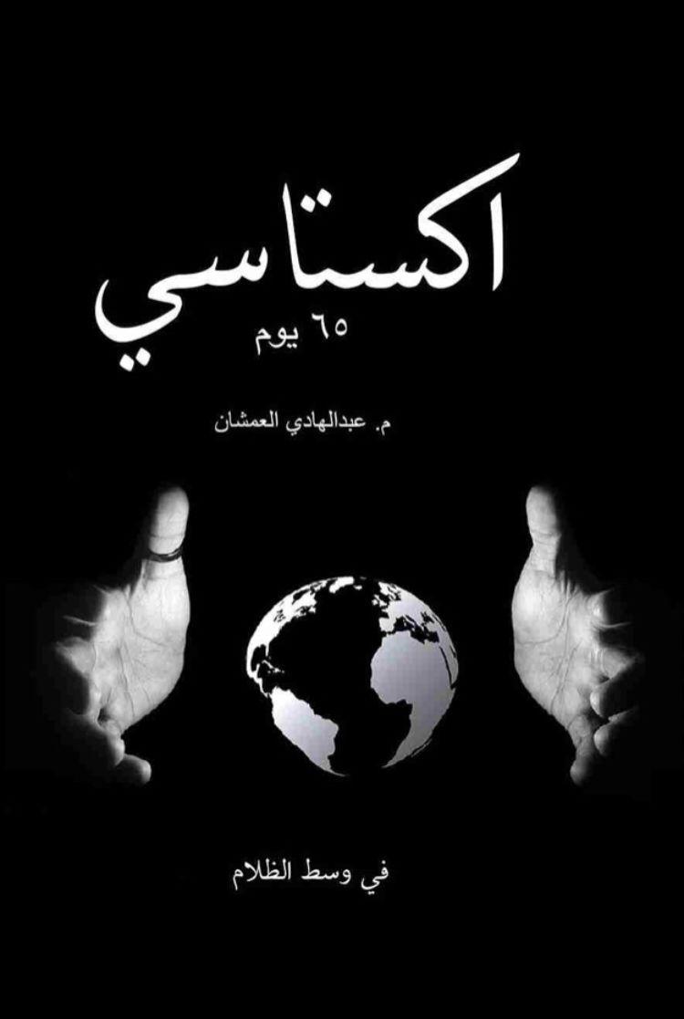 Photo of تحميل كتاب اكستاسي 65 يوم pdf لـ عبد الهادي العمشان
