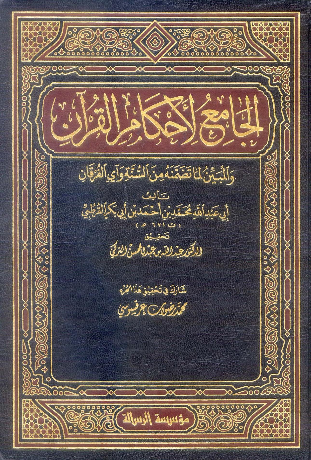 Photo of تحميل كتاب الجامع لأحكام القرآن pdf لـ محمد بن أحمد الأنصاري