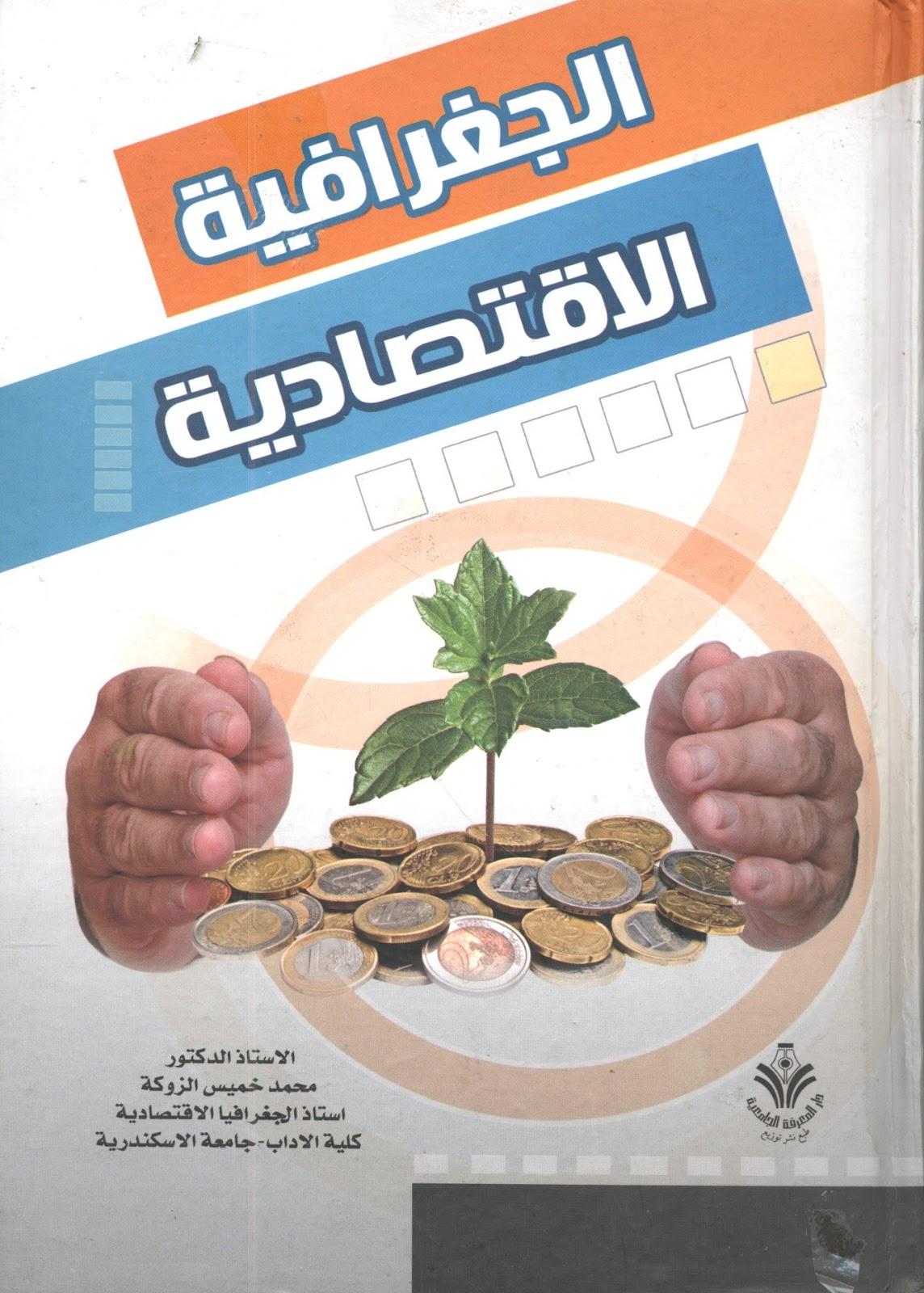 Photo of تحميل كتاب الجغرافيا الاقتصادية pdf لـ محمد خميس الزوكة