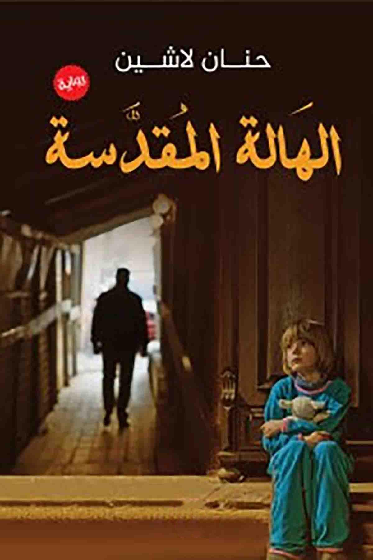 Photo of تحميل رواية الهالة المقدسة pdf لـ حنان لاشين