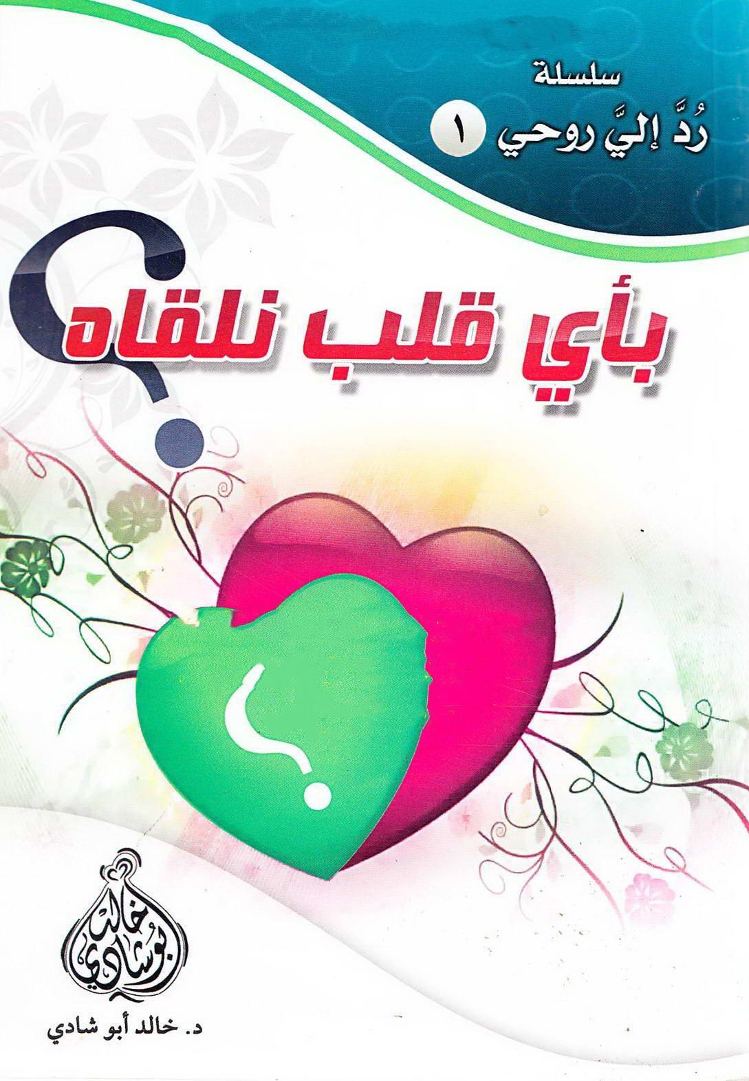 Photo of تحميل كتاب بأي قلب نلقاه pdf لـ خالد أبو شادي