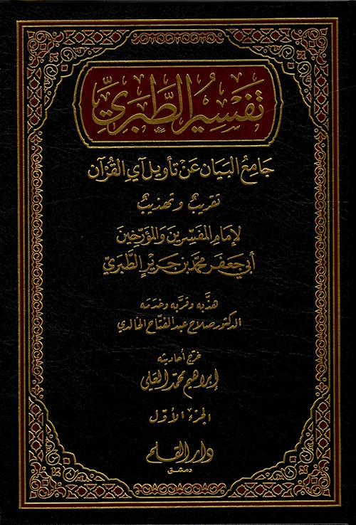 Photo of تحميل تفسير الطبري من كتابه جامع البيان عن تأويل آي القرآن pdf