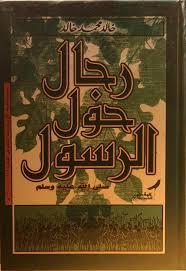 Photo of تحميل كتاب رجال حول الرسول صلى الله عليه وسلم pdf لـ خالد محمد خالد