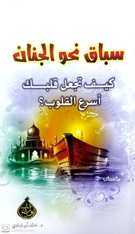 Photo of سباق نحو الجنان pdf لـ خالد أبو شادي