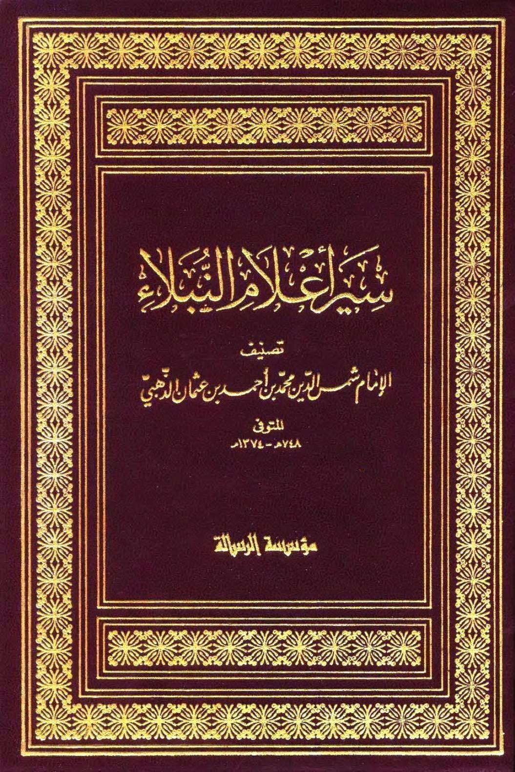 Photo of تحميل كتاب سير أعلام النبلاء pdf للذهبي