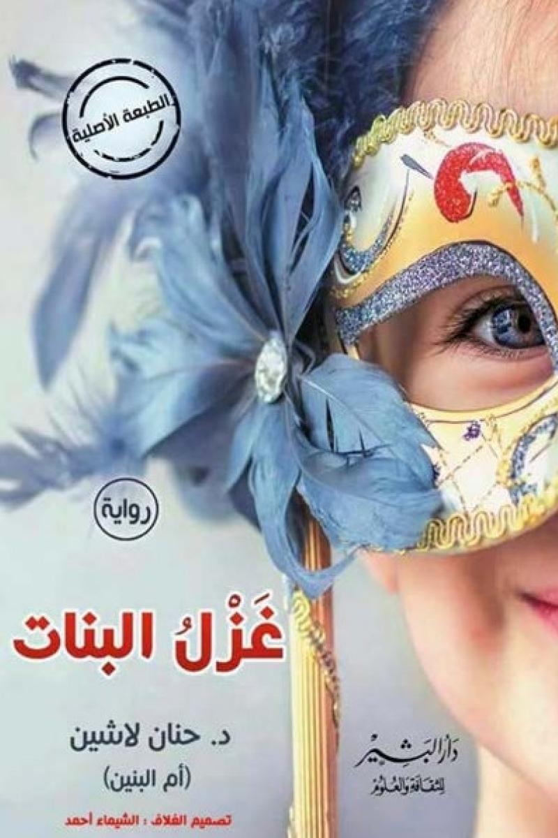 Photo of تحميل كتاب غزل البنات pdf لـ حنان لاشين