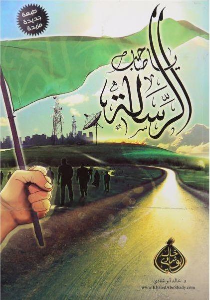 Photo of تحميل كتاب يا صاحب الرسالة pdf لـ خالد أبو شادي