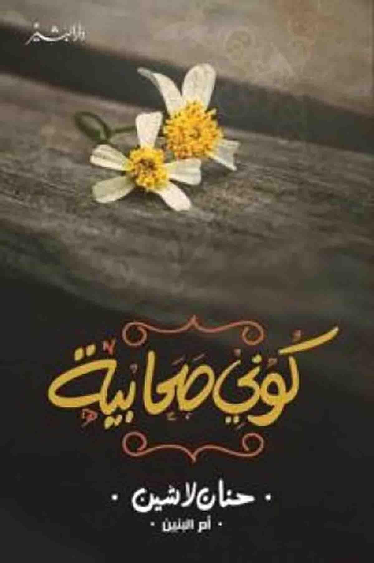 Photo of تحميل كتاب كوني صحابية pdf لـ حنان لاشين