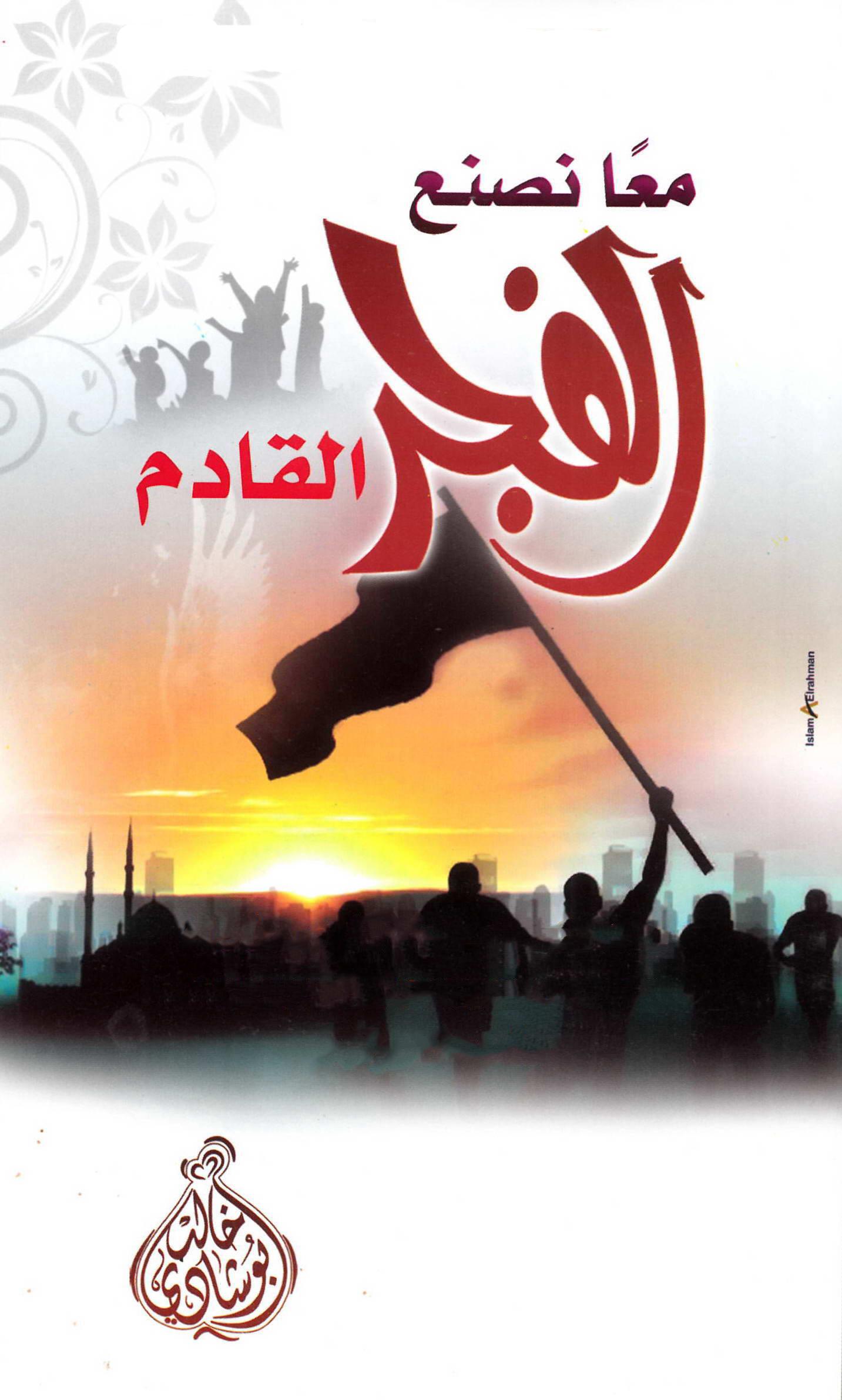 Photo of تحميل كتاب معاً نصنع الفجر القادم pdf لـ خالد أبو شادي