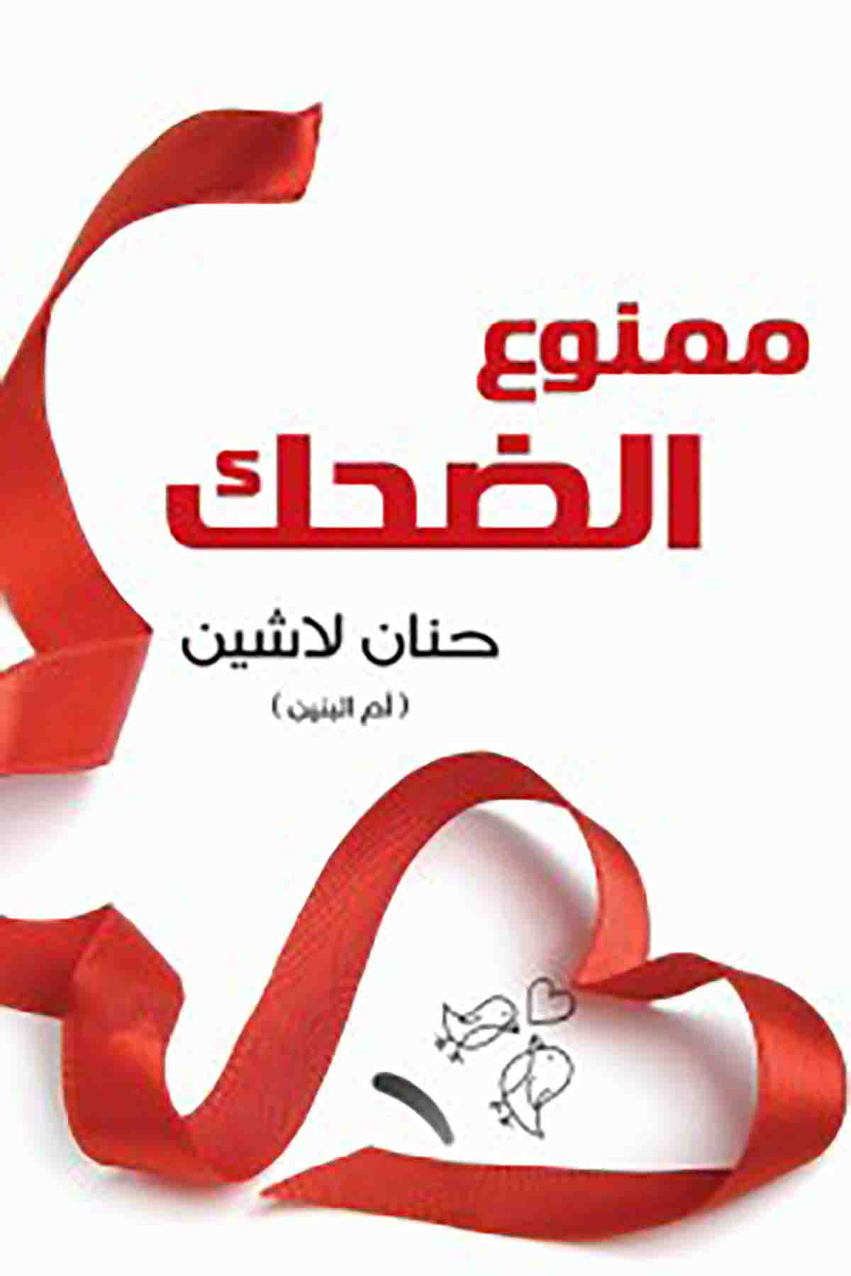 Photo of تحميل كتاب ممنوع الضحك pdf لـ حنان لاشين