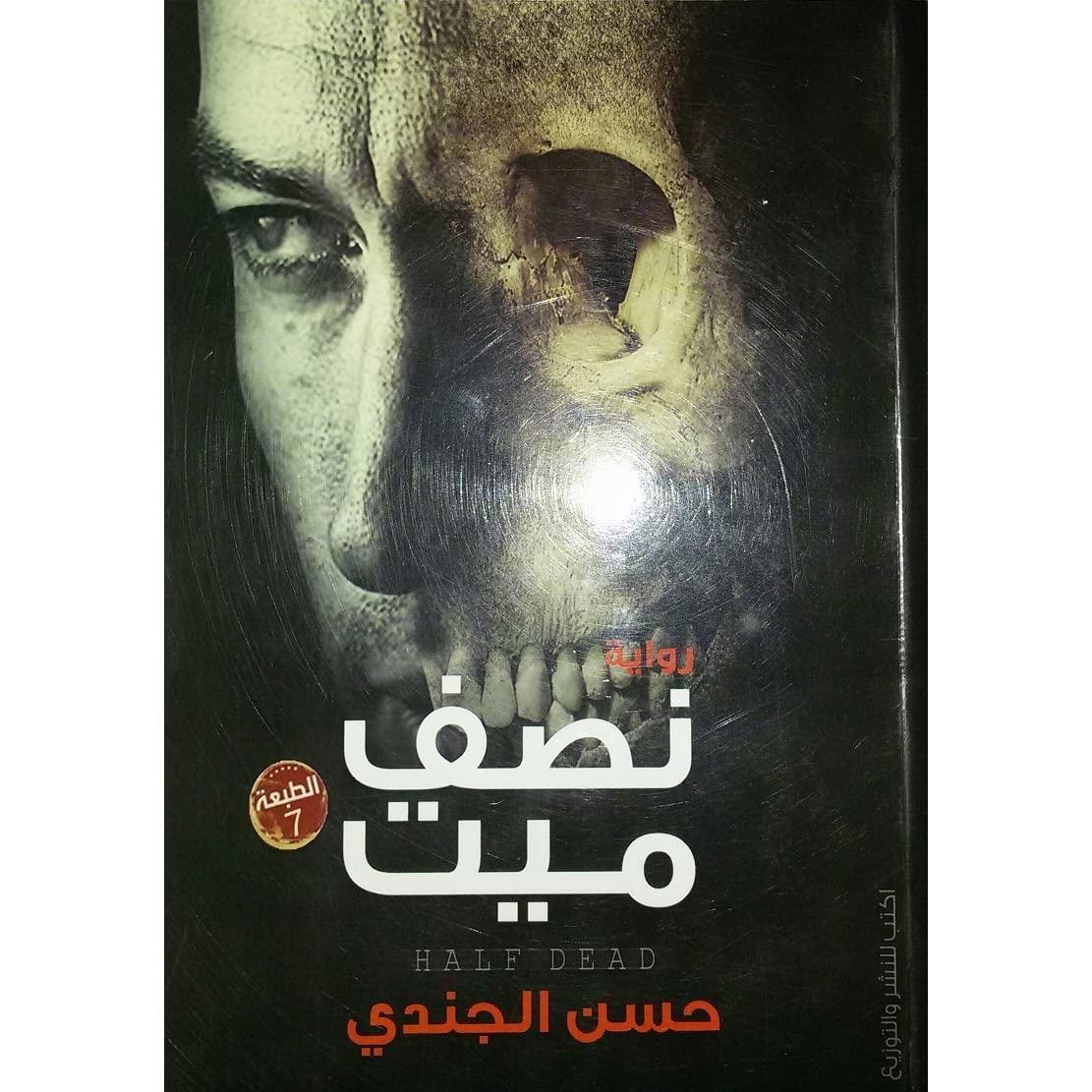 Photo of تحميل رواية نصف ميت دفن حياً pdf لـ حسن الجندي