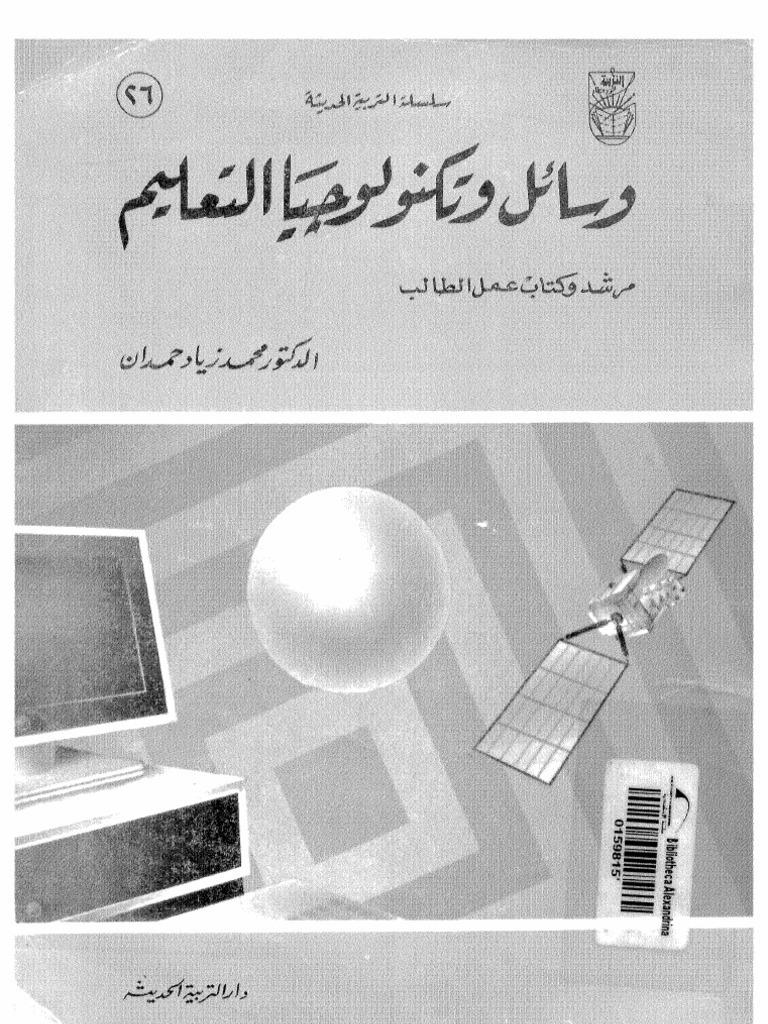 Photo of تحميل كتاب وسائل وتكنولوجيا التعليم pdf لـ محمد زياد حمدان