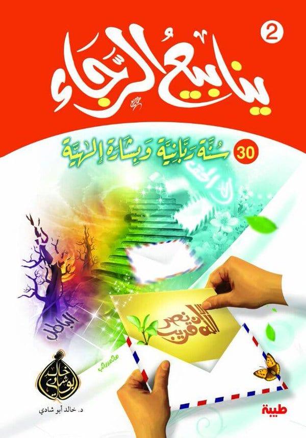 Photo of تحميل كتاب ينابيع الرجاء pdf لـ خالد أبو شادي