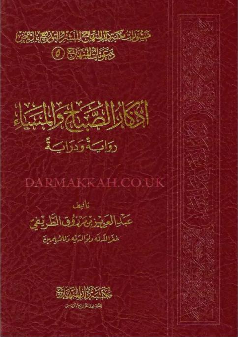 Photo of أذكار الصباح والمساء رواية ودراية pdf للطريفي
