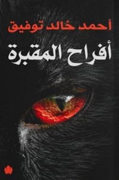 Photo of رواية أفراح المقبرة pdf لـ أحمد خالد توفيق
