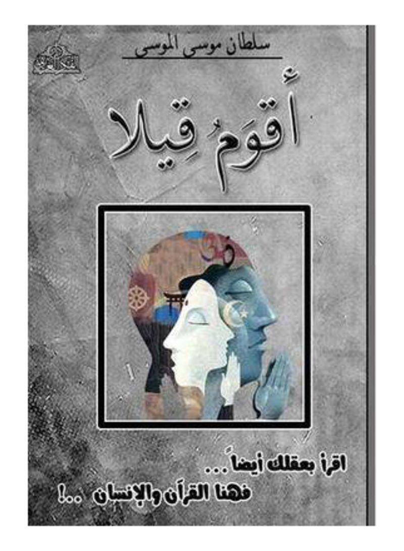 Photo of كتاب أقوم قيلا pdf سلطان موسى الموسى