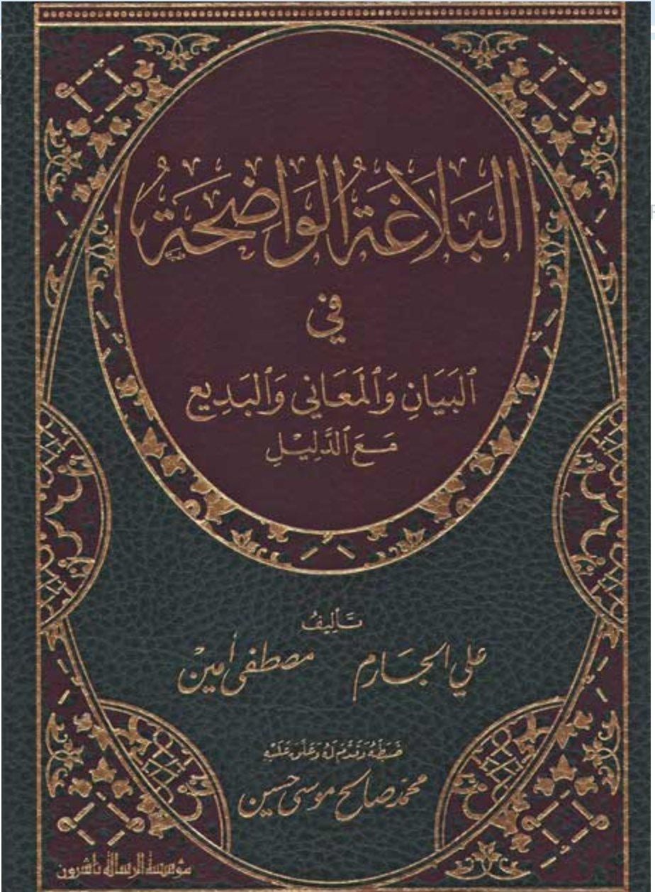 Photo of كتاب البلاغة الواضحة Pdf لـ علي الجارم ومصطفى أمين